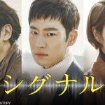 「GYAO!」で2018年韓国ドラマ視聴ランキングトップ10を発表!「韓国ドラマ」プレイバック特集を本日よりオープン!~日本でもリメイクされた『シグナル』をはじめ、最新の韓国ドラマ『あやしいパートナー ~Destiny Lovers~』や韓流ブームのさきがけとなった『冬のソナタ』の無料配信も決定~