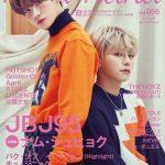 W表紙にJBJ95&ナム・ジュヒョクが登場!!「haru*hana(ハルハナ)」vol.056、韓国大好き!エンタメ・グラビア情報マガジン