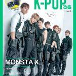 「 K-POPぴあ vol.5 」MONSTA Xの表紙・JBJ95のバックカバー公開!~好評につき「BOOKぴあ」特典付キャンペーン延長中~