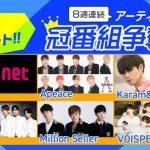 mystaの韓国コンテンツ「コリチャン」で『Mnet冠番組争奪戦SEASON2』がスタート!Apeace、Karam&Injun、GMOST、Million Seller、VOISPERが登場!