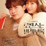 「ロマンスは別冊付録」イ・ナヨンXイ・ジョンソク、ウォンビンも嫉妬するロマンチックポスター公開