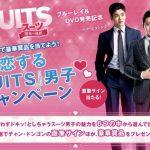 チャン・ドンゴン直筆サインなど抽選でGET!「SUITS/スーツ ~運命の選択~」DVD&BDリリース 恋する「SUITS」男子Twitterキャンペーン実施!