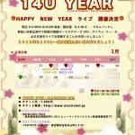 14U(ワンフォーユー)新春単独ライブ「HAPPY NEW 14U YEAR」チケット大好評販売中!メンバーより新年のご挨拶動画も公開!!