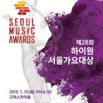防弾少年団、Wanna One、TWICEら総出演…「第28回ソウル歌謡大賞」今日(15日) 開催