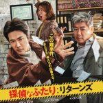 大人気シリーズ第2弾!クォン・サンウの新たな魅力に注目  『探偵なふたり:リターンズ』 日本版ポスター&予告編解禁!