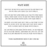 V.I(BIGBANG)経営のクラブ側、スタッフの懲戒・退社措置を発表