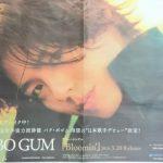 「コラム」朝日新聞に全面広告が載って告知されたパク・ボゴムの日本歌手デビュー!