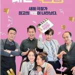 <トレンドブログ>【韓国映画】ジニョン&パク・ソンウン主演「僕の中のあいつ」観覧♪