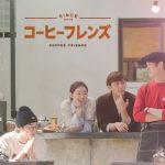 東方神起ユンホ、EXOセフン、女優チェ・ジウがゲスト出演!「コーヒーフレンズ」3月日本初放送!