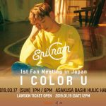 エリック・ナムEric Nam 1st Fan Meeting in Japan <I COLOR U> 開催決定!!