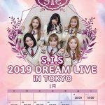 妹コンセプトを持つ韓国新人ガールズグループS.I.S(エスアイエス)「2019 SIS DREAM LIVE IN TOKYO」開催決定!