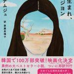 チョン・ユミ、コン・ユ共演で映画化、いよいよクランクイン! 話題の小説『82 年生まれ、キム・ジヨン』 大反響につき完売店続出、刊行 1 カ月で 5 万部突破!著者、緊急来日決定