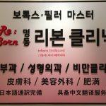 【情報】韓国の美容整形・皮膚科『明洞リボーンクリニック』、 タトゥー除去に効果的な、ピコレーザー導入