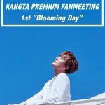 "KANGTA(カンタ)のファンミーティング『KANGTA PREMIUM FANMEETING 1st ""Blooming Day""』 3月24日(日)東京で開催決定!"