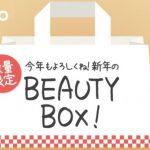 【情報】漢方コスメで運気アップ⁉1月「BEAUTY BOX」は、韓国コスメ40個セットで3,000円Qoo10限定「今年もよろしく!大吉セット」発売開始!