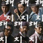 チョン・イルからAraまで「獬豸」6人のキャラクターポスター公開…それぞれの表情に注目