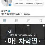 VIXX エン、2月に単独ファンミーティング「あ!チャ・ハギョン」を開催…チケットは完売