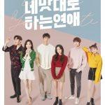 SF9 チャニ、ウェブドラマ「思い通りにする恋愛」出演決定…愛に飢えた若者たちのロマンス