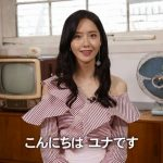 DVD-BOX1発売&レンタル中「王は愛する」で甘く切ない三角関係に揺れるヒロインを演じた少女時代ユナよりメッセージ映像が到着!