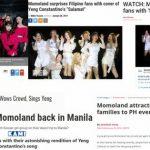 """<トレンドブログ>「MOMOLAND」がフィリピンを泣かせた!?ファンミーティングで国民的歌謡曲""""Salamat""""を熱唱!"""
