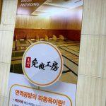 <トレンドブログ>【韓国美容】 明洞の免疫工房で免疫力アップ!ダイエットや美肌にもオススメ