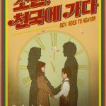 <トレンドブログ>「Block B」P.O、俳優ピョ・ジフンとして演劇「少年、天国へ行く」に出演決定!