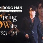 "『KIM DONGHAN 2019 FANMEETING in TOKYO ""Spring Waltz""』の開催が決定!"