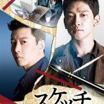 RAIN(ピ)(「帰ってきて ダーリン!」) ×  イ・ドンゴン(「七日の王妃」) 15年ぶりの共演!「スケッチ~神が予告した未来~」 2019年5月9日(木)よりDVD発売&レンタル開始!