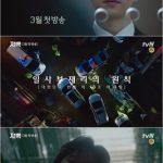 ジュノ(2PM)主演新ドラマ「自白」、強烈なティザー映像を公開