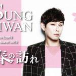 『SUNGHWAN LIVE 2019 -春の訪れ-』の開催が決定!