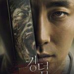 俳優チュ・ジフン、「神と共に」、「暗数殺人」に続き「キングダム」まで代表作が続々