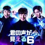 豪華ゲストが歌ウマと音痴を当てる人気番組「君の声が見える 6」 4 月 18 日 日本初放送!