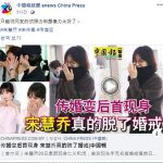 """ソン・ジュンギ♥ソン・ヘギョの離婚報道した中国メディア…あきれる根拠にネットユーザー""""あ然"""""""
