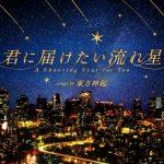 東方神起との奇跡のコラボレーションが実現! 『君に届けたい流れ星 songs by 東方神起』 3月9日(土)より上映!