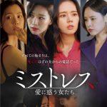 ハン・ガイン6年ぶりのドラマ復帰作 「ミストレス~愛に惑う女たち~」 2019 年 4 月 2 日(火)より DVD レンタル開始!