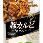 韓国の豚焼肉(テジカルビ)を日常の食卓へ「韓の食菜 豚(テジ)カルビ」新発売