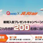 チェジュ航空×東方神起オリジナルグッズやマイレージポイントをプレゼント「Qoo10×JEJU air 新規入会プレゼントキャンペーン」開催!
