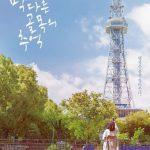 スヨン&BOYS AND MEN 田中俊介主演「デッドエンドの思い出」4月に韓国で公開確定…予告ポスターも公開