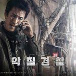イ・ソンギュン主演映画「悪質警察」3月に韓国公開決定…第1弾ポスター&予告編公開