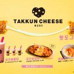【福岡】トレンドのチーズ×韓国料理のお店「TAKKUN CHEESE(タックンチーズ)」2019年2月7日 天神コア7階にNEW OPEN