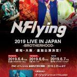 """韓国ニューエイジRAP✕ROCK BAND""""N.Flying(エヌフライング)""""日本専用youtubeチャンネル開設&新曲MV電撃公開!!"""
