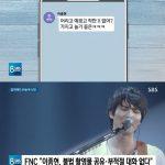 CNBLUEイ・ジョンヒョン、チョン・ジュンヨンチャットルームのメンバーだった?!