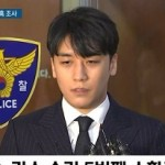 V.I(元BIGBANG)、26日に非公開で再召喚調査