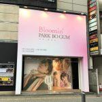 3月20日に日本デビューする韓流トップスター パク・ボゴムのPOP UP STOREが本日渋谷にオープン!夕方には新宿ユニカビジョンでスペシャル上映会も!