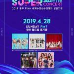 防弾少年団、4月「SBS人気歌謡スーパーコンサート」出演確定…22日チケット発売開始