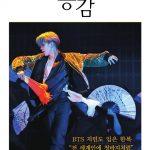 防弾少年団ジミン、韓国文化体育観光部情報誌「ウィークリー共感」の表紙モデルに
