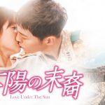 【Mnet】ソン・ジュンギ×ソン・ヘギョ主演のラブロマンス「太陽の末裔 Love Under The Sun」4月12日オンエア