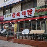 <トレンドブログ>【韓国グルメ】トルゴジ駅で見つけたお肉屋さんの「精肉食堂」