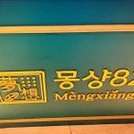<トレンドブログ>【韓国スイーツ】リピしちゃう美味しい「モンシャン82」で気になるタピオカドリンク!