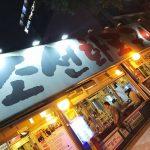 <トレンドブログ>【韓国グルメ】牛肉(韓牛)も豚肉も食べたい!そんな時は朝鮮ファロクイへ!